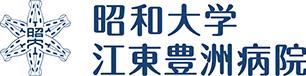 昭和大学江東豊洲病院 脳血管センター